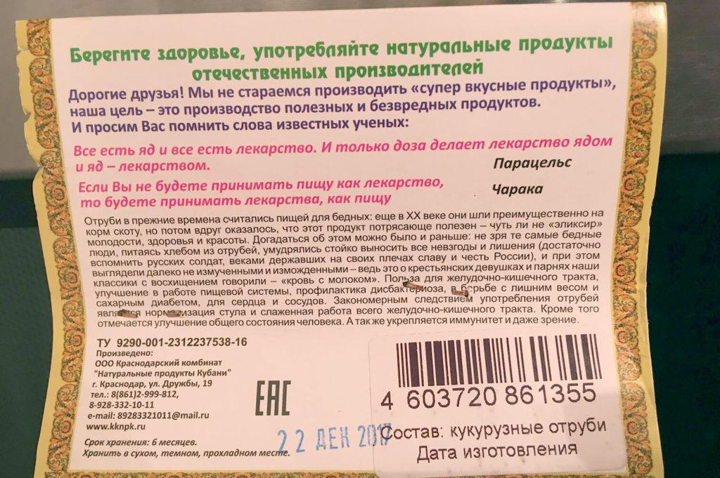 этикетка на упаковке с отрубями