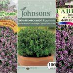 Семена чабреца сортов: тимьян ползучий радужный, тимьян овощной радужный, тимьян пурпурно-фиолетовый
