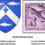 изображение сигов на гербе и марке
